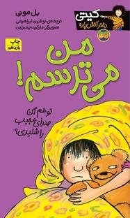کتاب من میترسم!