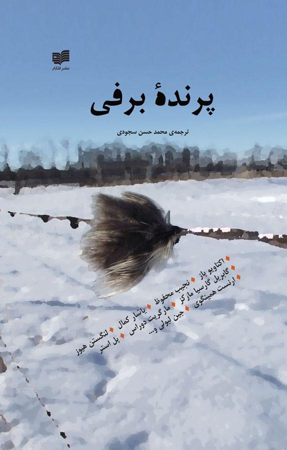 کتاب پرندهی برفی