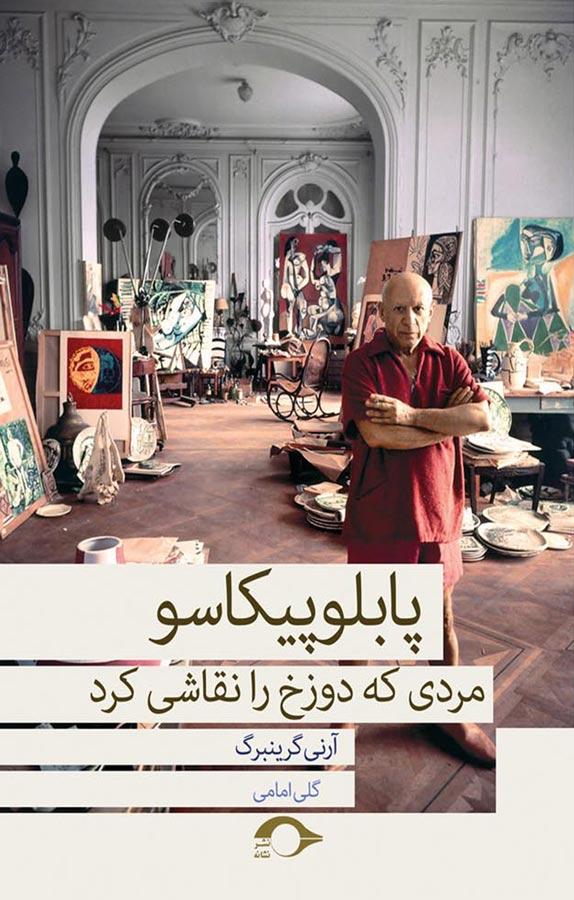 کتاب پابلو پیکاسو مردی که دوزخ را نقاشی کرد