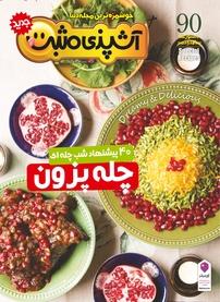 مجله ماهنامه آشپزی مثبت جدید شماره ۶۴