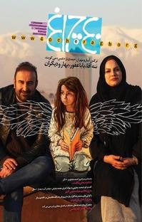 مجله هفتهنامه چلچراغ- شماره ۶۸۸