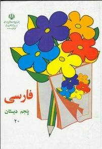 کتاب فارسی پنجم دبستان- دهه ۶۰ -