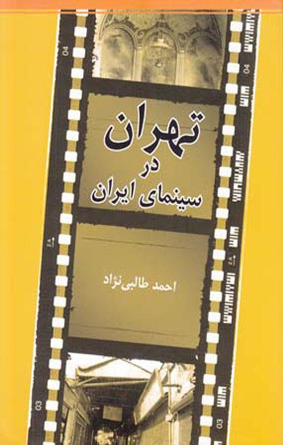 کتاب تهران در سینمای ایران