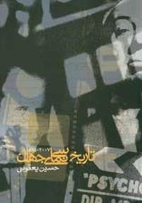 کتاب تاریخ مختصر و مفید سینمای جهان ۲۰۰۷ -۱۸۹۵