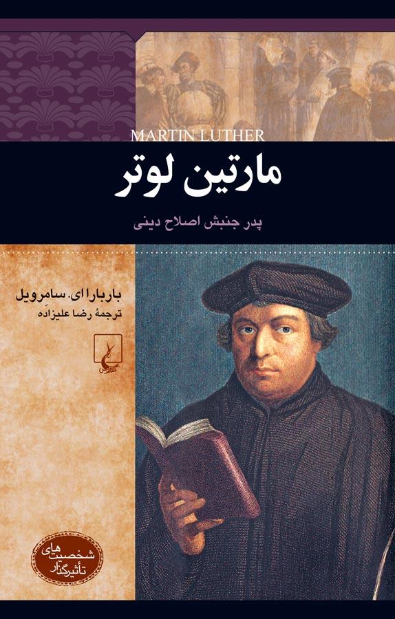 کتاب شخصیتها...مارتین لوتر
