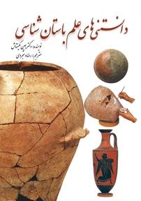 کتاب دانستنیهای علم باستانشناسی