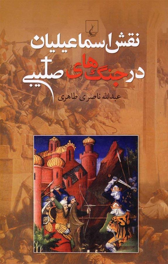 کتاب نقش اسماعیلیان در جنگهای صلیبی
