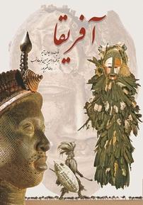 کتاب آفریقا