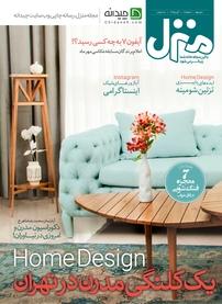 مجله ماهنامه فرهنگی اجتماعی منزل – شماره ۹۹