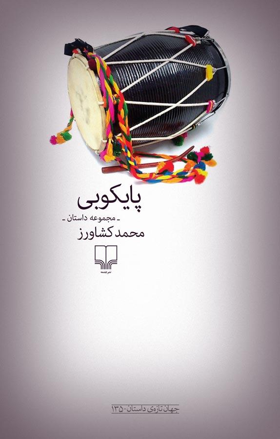 کتاب پایکوبی