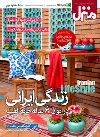 مجله ماهنامه فرهنگی اجتماعی منزل – شماره ۹۳