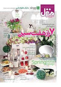 مجله ماهنامه فرهنگی اجتماعی منزل – شماره ۹۲