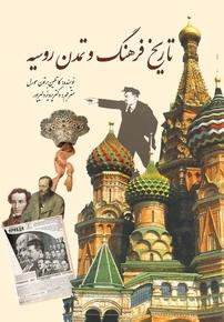 کتاب تاریخ فرهنگ و تمدن روسیه