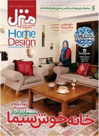 مجله ماهنامه فرهنگی اجتماعی منزل – شماره ۹۱