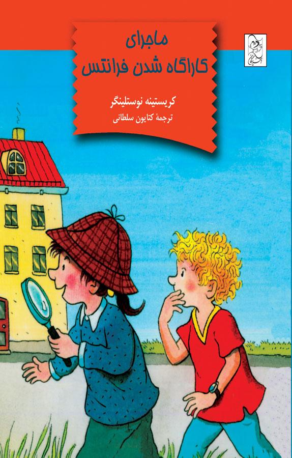 کتاب ماجرای کارآگاه شدن فرانتس