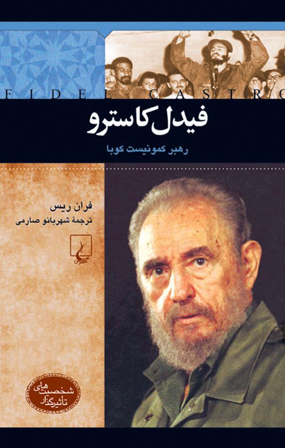 کتاب شخصیتها...فیدل کاسترو