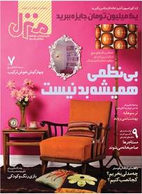 مجله ماهنامه فرهنگی اجتماعی منزل – شماره ۸۶