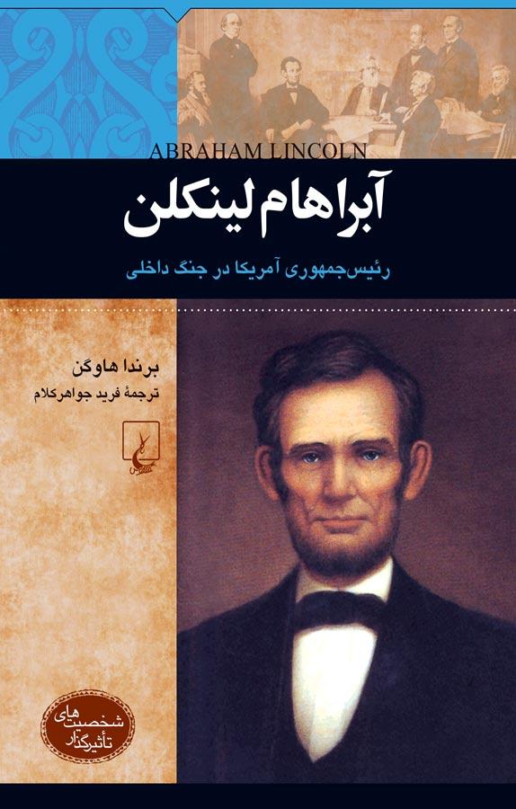 آبراهام لینکلن : رئیسجمهوری آمریکا در جنگ داخلی
