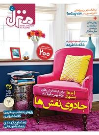 مجله ماهنامه فرهنگی اجتماعی منزل – شماره ۸۴