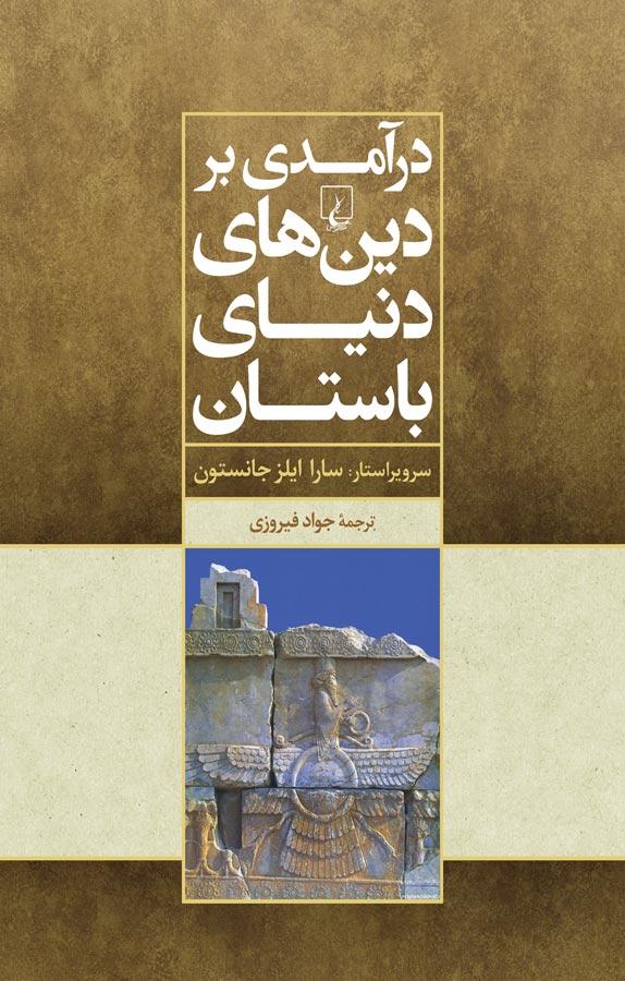 کتاب درآمدی بر دینهای دنیای باستان