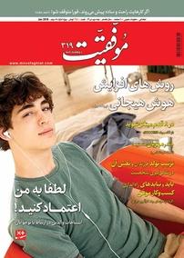 مجله دوهفتهنامه موفقیت – شماره ۳۱۹