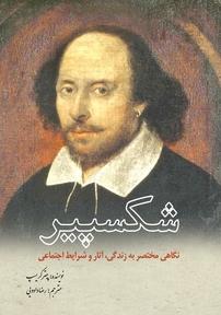 کتاب شکسپیر