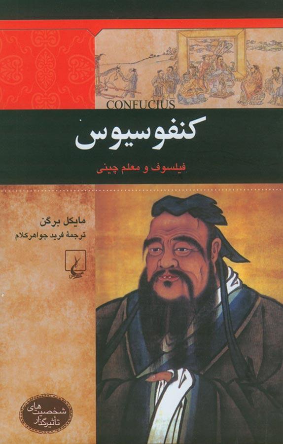 کتاب شخصیتها...کنفوسیوس