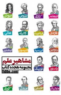 کتاب آشنایی با مشاهیر علم، مجموعه ۱۸  کتاب