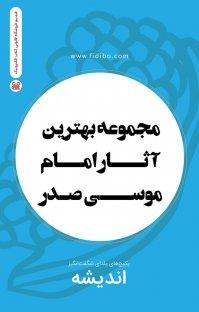 کتاب بهترین آثار امام موسی صدر، مجموعه ۸  کتاب
