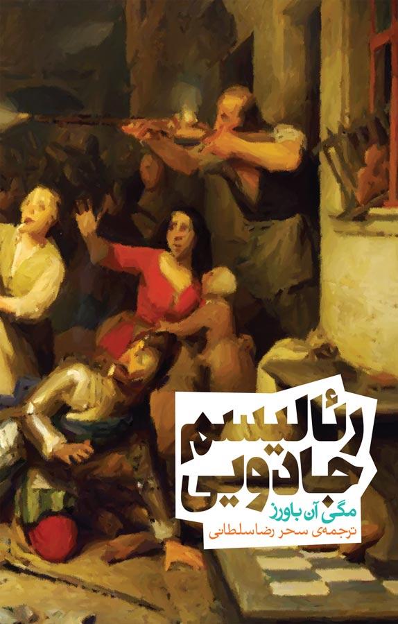کتاب رئالیسم جادویی