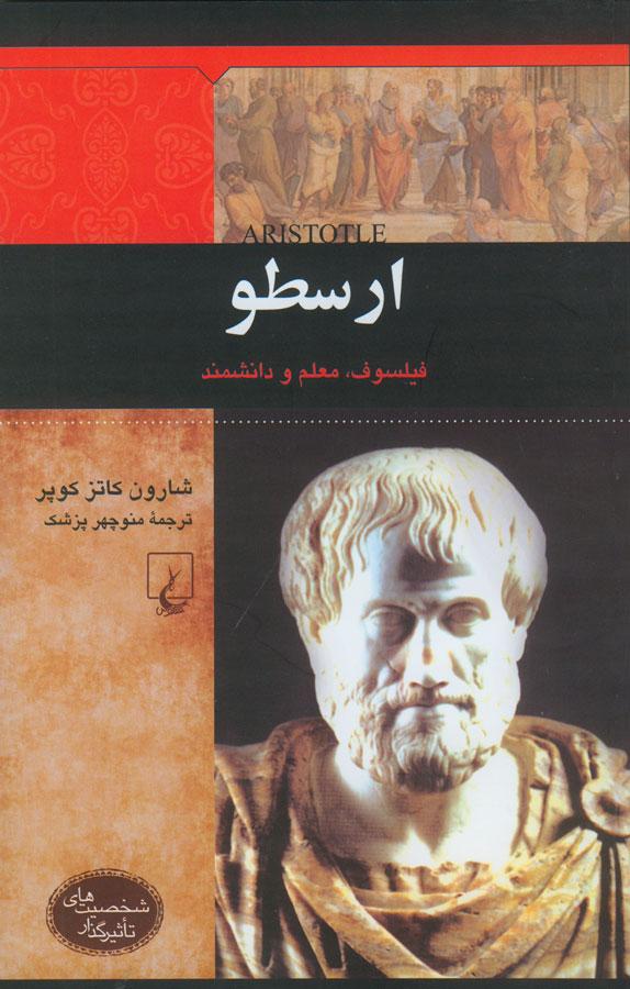 کتاب شخصیتها...