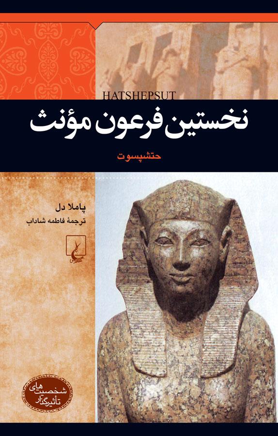 کتاب شخصیتها... نخستین فرعون مؤنث