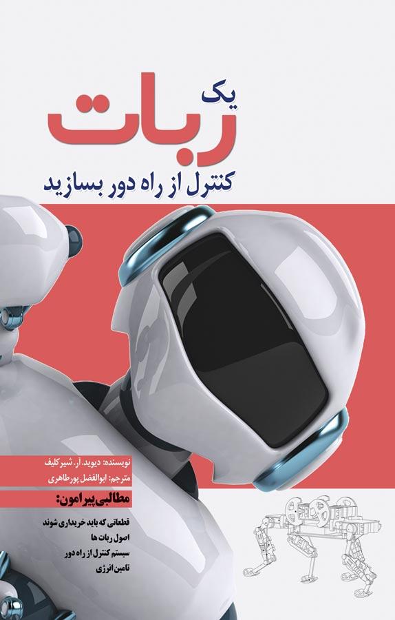 کتاب یک ربات کنترل از راه دور بسازید