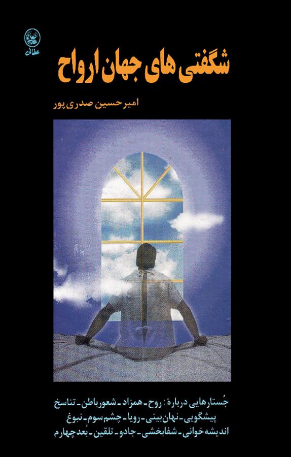 کتاب شگفتی جهان ارواح