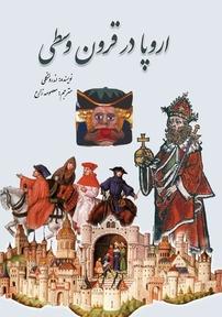 Image result for کتاب اروپا در قرون وسطی