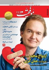مجله دوهفتهنامه موفقیت – شماره ۳۱۴