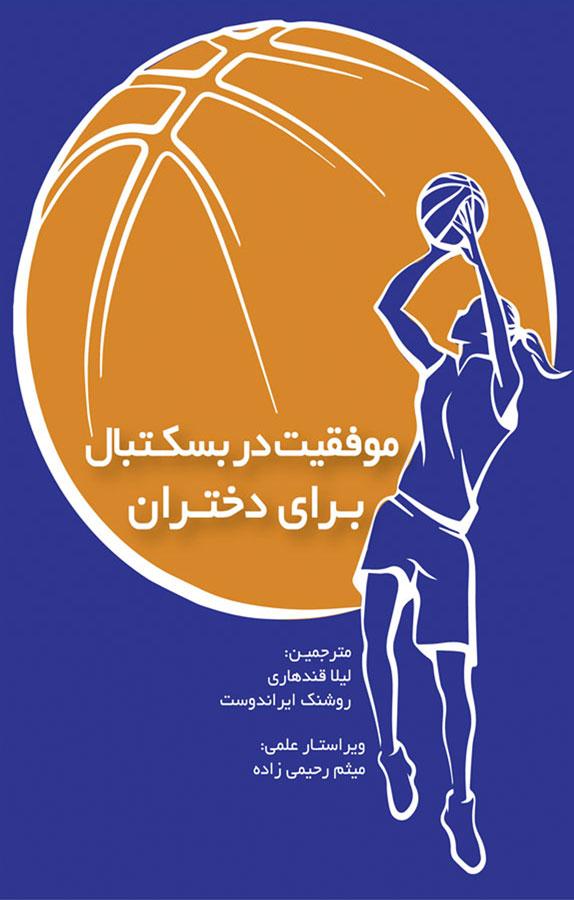 کتاب موفقیت در بسکتبال برای دختران
