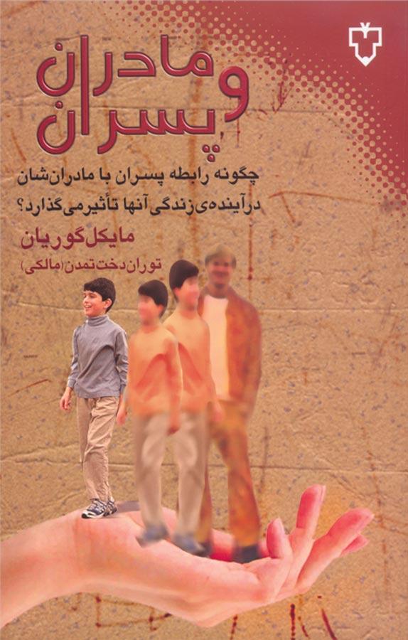 کتاب مادران و پسران