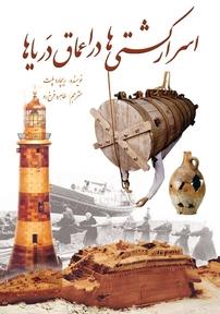کتاب اسرار کشتیها در اعماق دریاها