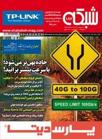 مجله ماهنامه اجتماعی، فرهنگی شبکه شماره ۱۸۷