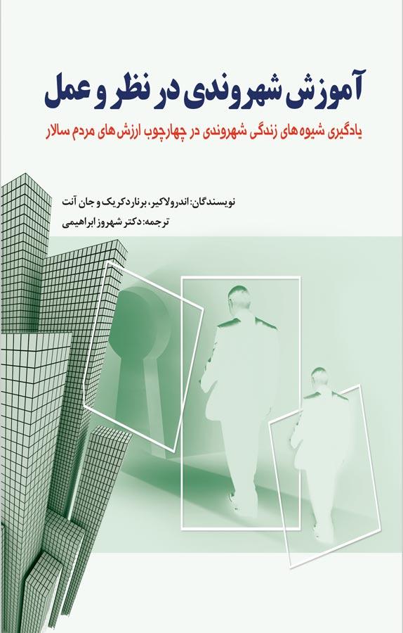 کتاب آموزش شهروندی در نظر و عمل
