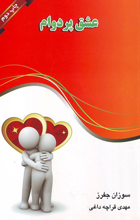کتاب عشق پردوام