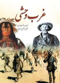 کتاب غرب وحشی