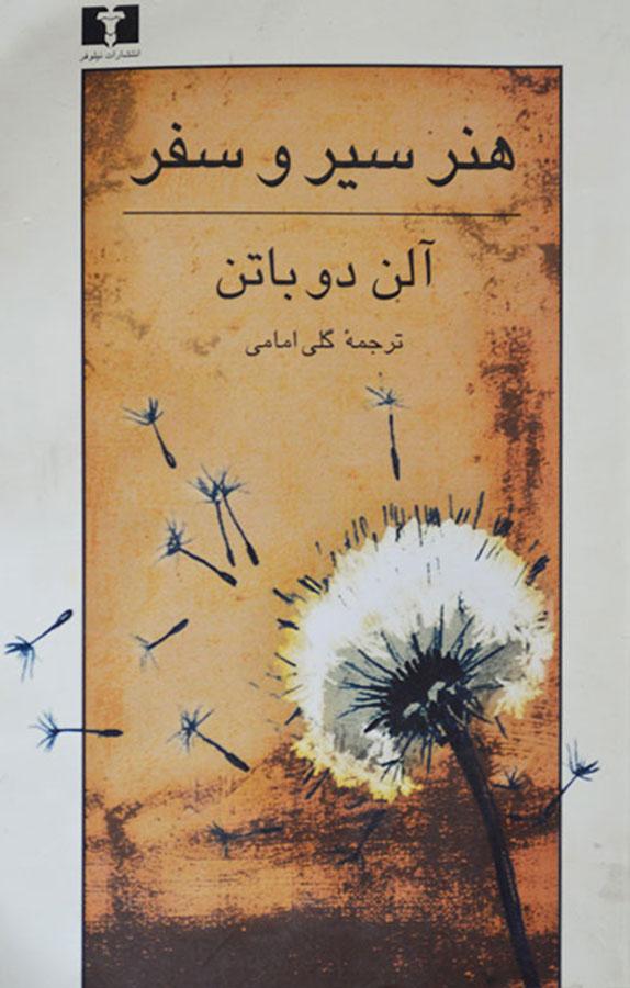 کتاب هنر سیر و سفر