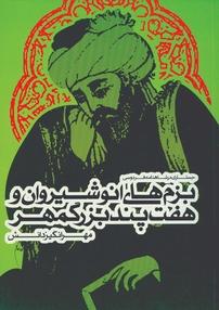 کتاب جستاری در شاهنامه فردوسی