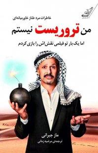 کتاب من تروریست نیستم