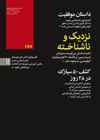 ماهنامه نجوم –  شماره ۲۵۷(نسخه PDF)