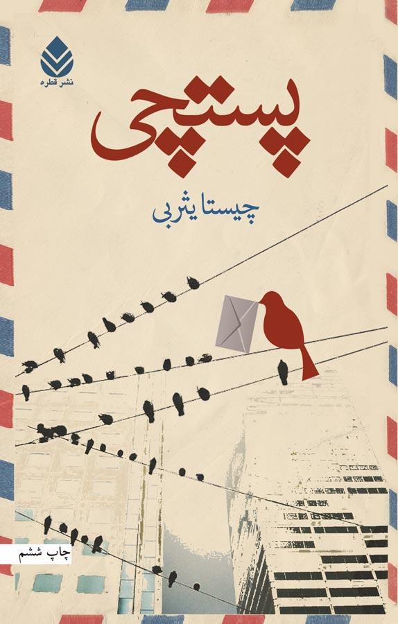 رمان عاشقانه پستچی، نوشته چیستا یثربی