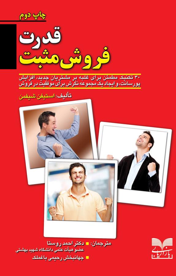 کتاب قدرت فروش مثبت