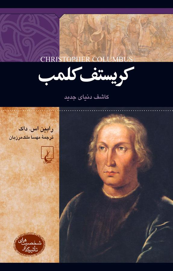 کتاب شخصیتها...کریستف کلمب